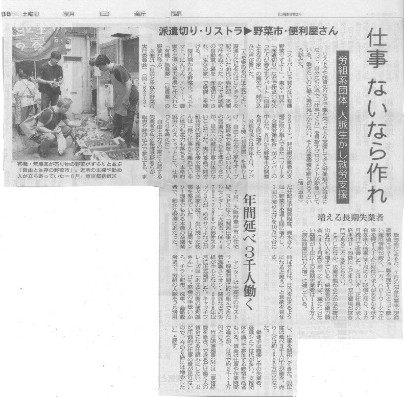 朝日新聞2010年9月18日